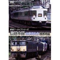鉄道アーカイブシリーズ44 信越本線の車両たち 【碓氷峠篇】【DVD】