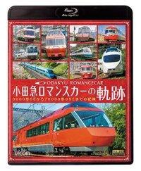 小田急 ロマンスカーの軌跡 70000形「GSE」デビュー!ありがとう7000形「LSE」 【BD】