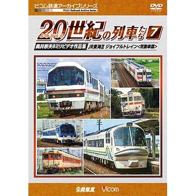 画像1: よみがえる20世紀の列車たち7 JR東海II/ジョイフルトレイン 奥井宗夫8ミリビデオ作品集【DVD】
