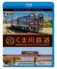 くま川鉄道 湯前線 往復 KT-500形でゆく夏の人吉盆地【4K撮影作品】【BD】