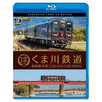 画像1: くま川鉄道 湯前線 往復 KT-500形でゆく夏の人吉盆地【4K撮影作品】【BD】