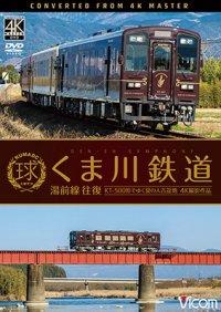 くま川鉄道 湯前線 往復 KT-500形でゆく夏の人吉盆地【4K撮影作品】【DVD】