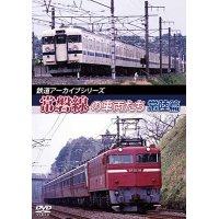 鉄道アーカイブシリーズ45 常磐線の車両たち 【常陸篇】【DVD】