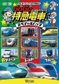 けん太くんとてつどう博士の GoGo特急電車 スペシャルパック【DVD】