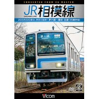 JR相模線 茅ヶ崎〜橋本 往復 4K撮影作品 205系500番台、神奈川縦断!【DVD】