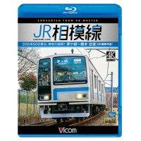 JR相模線 茅ヶ崎〜橋本 往復 4K撮影作品 205系500番台、神奈川縦断!【BD】