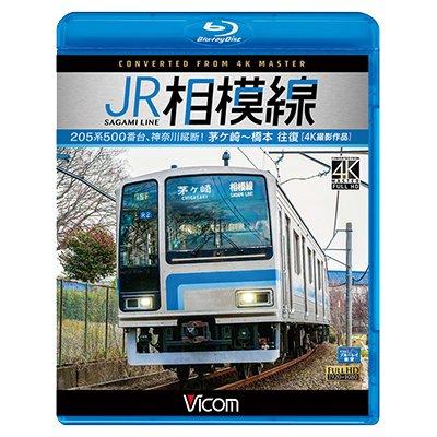 画像1: 7/21発売予定 JR相模線 茅ヶ崎〜橋本 往復 4K撮影作品 205系500番台、神奈川縦断!【BD】 ※ご予約は後日受付開始とさせていただきます