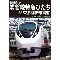 JR東日本 常磐線特急ひたち E657系 運転席展望  いわき ⇒ 品川 4K撮影作品【DVD】