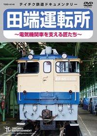 田端運転所 〜電気機関車を支える匠たち〜【DVD】