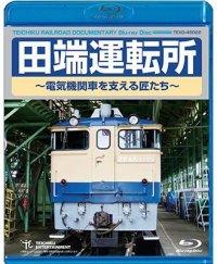 田端運転所 〜電気機関車を支える匠たち〜【BD】