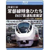 JR東日本 常磐線特急ひたち E657系 運転席展望 【ブルーレイ版】いわき ⇒ 品川 4K撮影作品【BD】