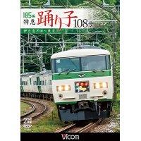 185系 特急踊り子108号 伊豆急下田~東京 【DVD】