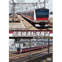 JR東日本 京葉線運転席展望 東京 ⇔ 蘇我(往復) 4K撮影作品  【DVD】