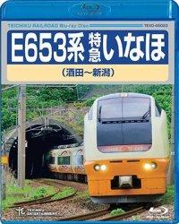 E653系 特急いなほ (酒田〜新潟)  【BD】 ※「ご注文に際してのご留意事項」を必ずお読み下さい!