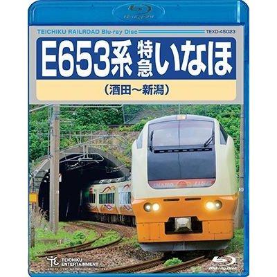 画像1: E653系 特急いなほ (酒田〜新潟)  【BD】 ※「ご注文に際してのご留意事項」を必ずお読み下さい!