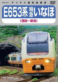 E653系 特急いなほ (酒田〜新潟)  【DVD】 ※「ご注文に際してのご留意事項」を必ずお読み下さい!
