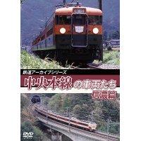 鉄道アーカイブシリーズ52 中央本線の車両たち 【信濃篇】  小淵沢〜松本【DVD】