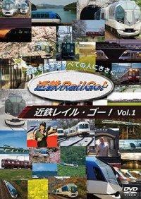 近鉄を愛するすべての人にささぐ 近鉄Rail Go! Vol.1【DVD】
