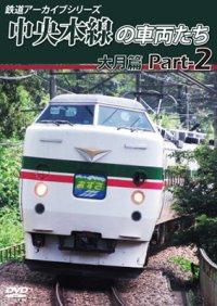 鉄道アーカイブシリーズ49 中央本線の車両たち 【大月篇】 Part2  中央本線:大月篇 Part1(上野原~笹子)【DVD】