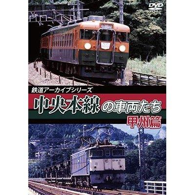 画像1: 鉄道アーカイブシリーズ50 中央本線の車両たち 【甲州篇】  笹子〜甲府【DVD】 ※ご予約は後日受付開始とさせていただきます。