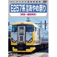 新発売!! E257系 特急あやめ祭り(新宿〜鹿島神宮)【DVD】