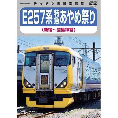 画像1: 257系 特急あやめ祭り(新宿〜鹿島神宮)【DVD】