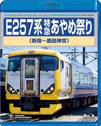 E257系 特急あやめ祭り(新宿〜鹿島神宮)【BD】