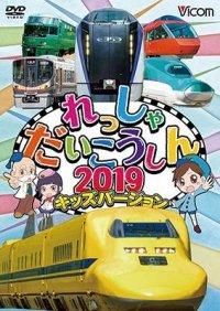 れっしゃだいこうしん2019 キッズバージョン【DVD】