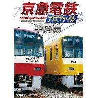 新発売!! 京急電鉄プロファイル〜車両篇〜 京浜急行電鉄現役全形式【DVD】
