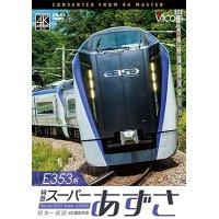 新発売!! E353系 特急スーパーあずさ 4K撮影作品 松本〜新宿【DVD】