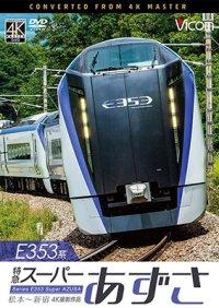 E353系 特急スーパーあずさ 4K撮影作品 松本〜新宿【DVD】