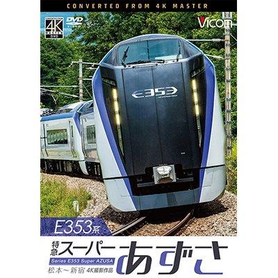 画像1: E353系 特急スーパーあずさ 4K撮影作品 松本〜新宿【DVD】