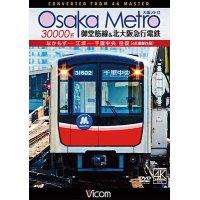 Osaka Metro 30000系 御堂筋線&北大阪急行電鉄 4K撮影作品 なかもず~江坂~千里中央 往復【DVD】
