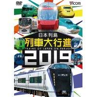 日本列島列車大行進2019【DVD】