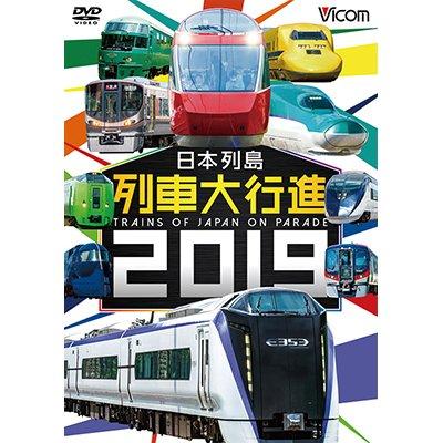 画像1: 日本列島列車大行進2019【DVD】