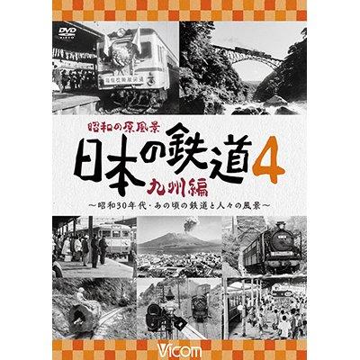 画像1: 昭和の原風景 日本の鉄道 九州編 第4巻 ~昭和30年代・あの頃の鉄道と人々の風景~ 【DVD】