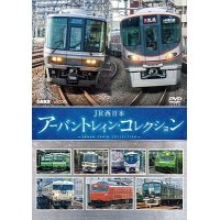 JR西日本 アーバントレイン・コレクション【DVD】