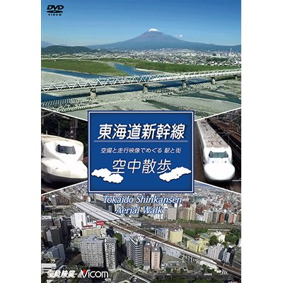画像1: 東海道本線 空中散歩 空撮と走行映像でめぐる東海道新幹線 駅と街【DVD】