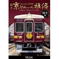 阪急 京とれいん 雅洛 誕生編 製造から運行までの記録 【DVD】