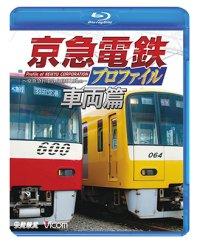 新発売!! 京急電鉄プロファイル〜車両篇〜 京浜急行電鉄現役全形式【BD】