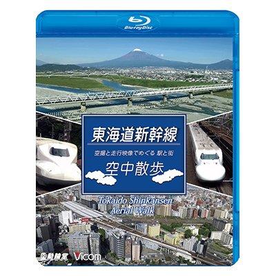 画像1: 東海道本線 空中散歩 空撮と走行映像でめぐる東海道新幹線 駅と街【BD】