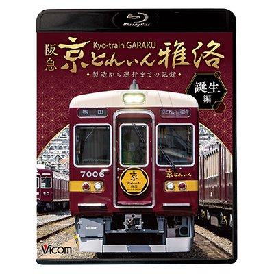 画像1: 阪急 京とれいん 雅洛 誕生編 製造から運行までの記録 【BD】