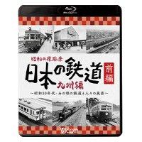 新昭和の原風景 日本の鉄道 九州編 前編 ~昭和30年代・あの頃の鉄道と人々の風景~ 【BD】