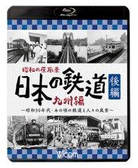 昭和の原風景 日本の鉄道 九州編 後編 ~昭和30年代・あの頃の鉄道と人々の風景~ 【BD】
