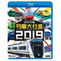 新発売!! 日本列島列車大行進2019【BD】