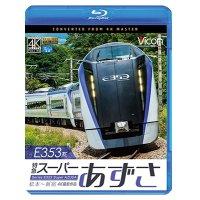 新発売!! E353系 特急スーパーあずさ 4K撮影作品 松本〜新宿【BD】