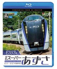 E353系 特急スーパーあずさ 4K撮影作品 松本〜新宿【BD】