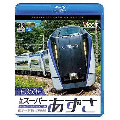 画像1: E353系 特急スーパーあずさ 4K撮影作品 松本〜新宿【BD】