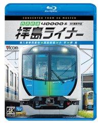 西武鉄道 40000系 拝島ライナー 4K撮影作品 南入曽車両基地~西武新宿~小平~拝島【BD】
