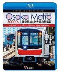 Osaka Metro 30000系 御堂筋線&北大阪急行電鉄 4K撮影作品 なかもず~江坂~千里中央 往復【BD】